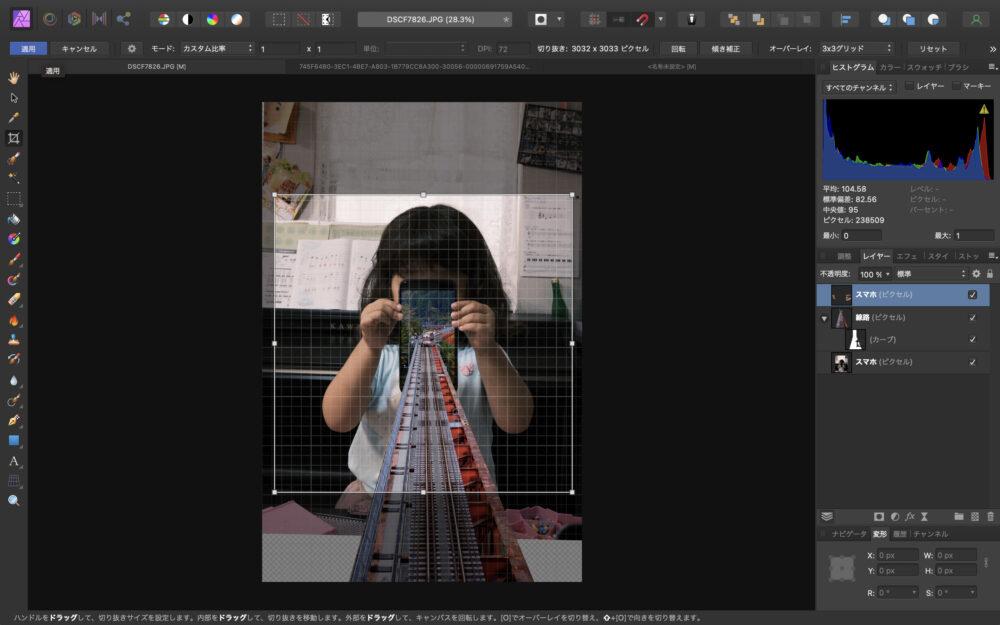 Affinity Photo合成手順
