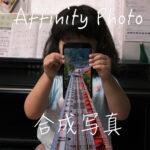 Affinity Photo合成写真