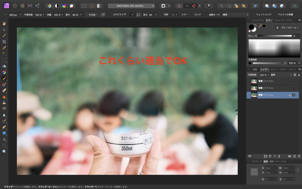Affinity Photoインペインティングブラシツール