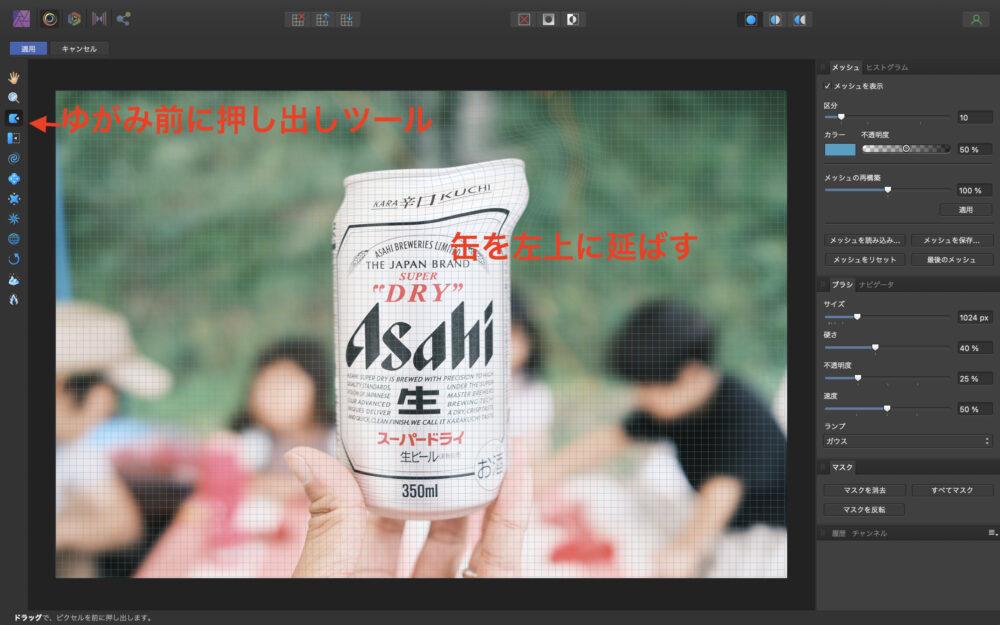 Affinity Photoゆがみペルソナ