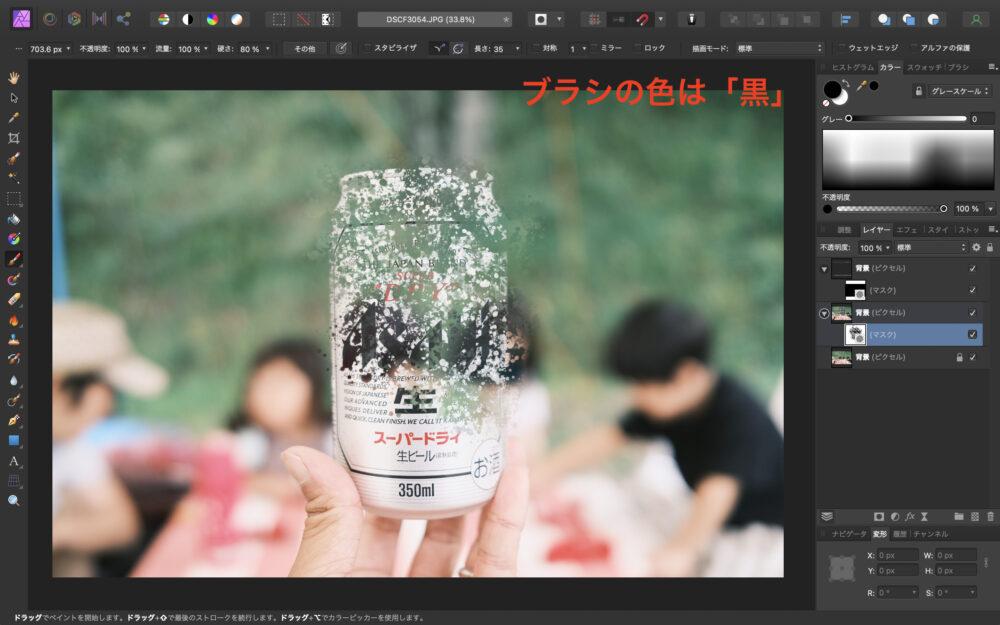 Affinity Photoマスクレイヤにペイントブラシツールをかける