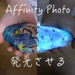 Affinity Photo発光
